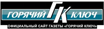 Газета Горячий Ключ Логотип